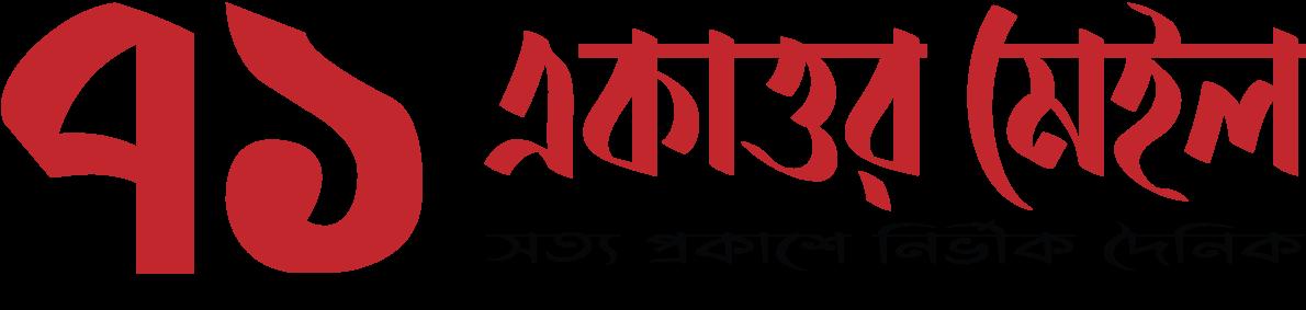 Shiksha Pratidin
